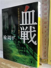 血戦 楡周平 讲谈社文库 日文原版64开小说に