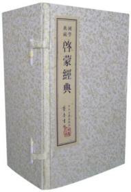 启蒙经典 中州古籍出版社(一函9卷8品种、宣纸、线装)