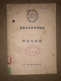 苏联大百科全书选译 印度尼西亚 馆藏