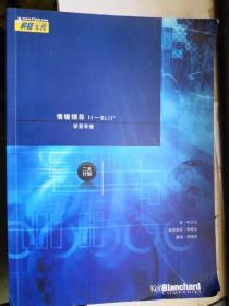 情境领导 II-SLII 学员手册