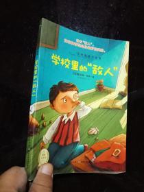"""少年励志小说馆:学校里的""""敌人""""、"""
