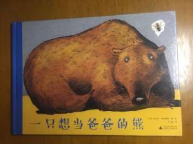 一只想当爸爸的熊(德 沃尔夫·埃布鲁赫著绘)魔法象 精装绘本 正版原版
