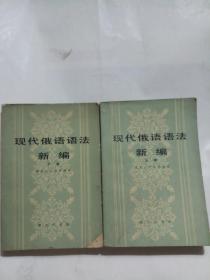 现代俄语语法新编(上下册)