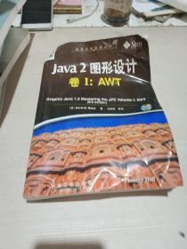 Java 2图形设计.卷Ⅰ.AWT.无光盘
