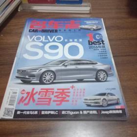 【汽车类杂志】名车志,2017年第一、二期,总第206期