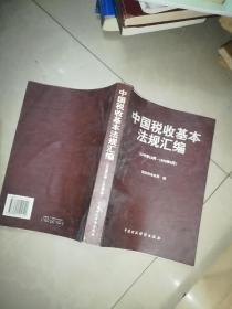 中国税收基本法规汇编:1949年10月-1999年9月