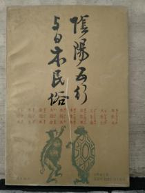 阴阳五行与日本民俗