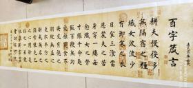 【保真】山东省书协会员、著名书法家靳相然力作:李世民《百字箴言》