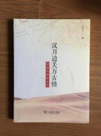 汉月边关万古情——昭君与昭君文化