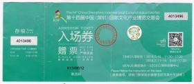 门票参观卷类----2018年第14届深圳国际文化产业博览会入场卷3496