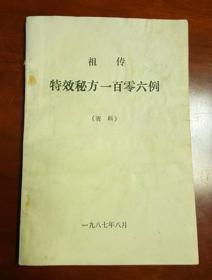 祖传特效秘方一百零六例(复印件)