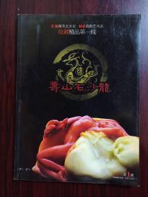 《寿山石沙龙》2006.10第1辑。