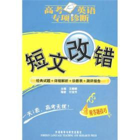 高考英语专项诊断:短文改错-(附答题技巧)