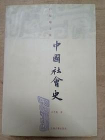 中国社会史(吕思勉文集)