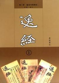 逸经(民国期刊汇编 第三辑 16开精装 全四册)
