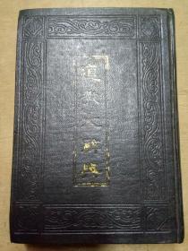 道教大辞典(影印本)