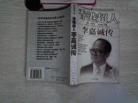 香港超人:李嘉诚传·,;