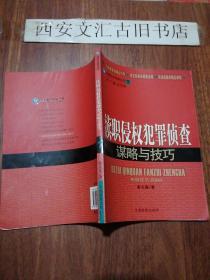 检察业务技能丛书7:渎职侵权犯罪侦查谋略与技巧