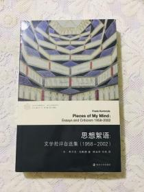 思想絮语:文学批评自选集(1958-2002)(弗兰克·克默德作品)