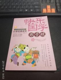 快乐国学弟子规(世代相传启蒙教材,小学经典读本) ,两版一印,拼音图绘