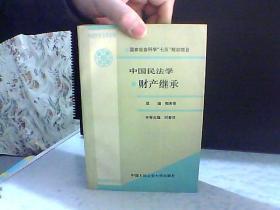 中国民法学财产继承