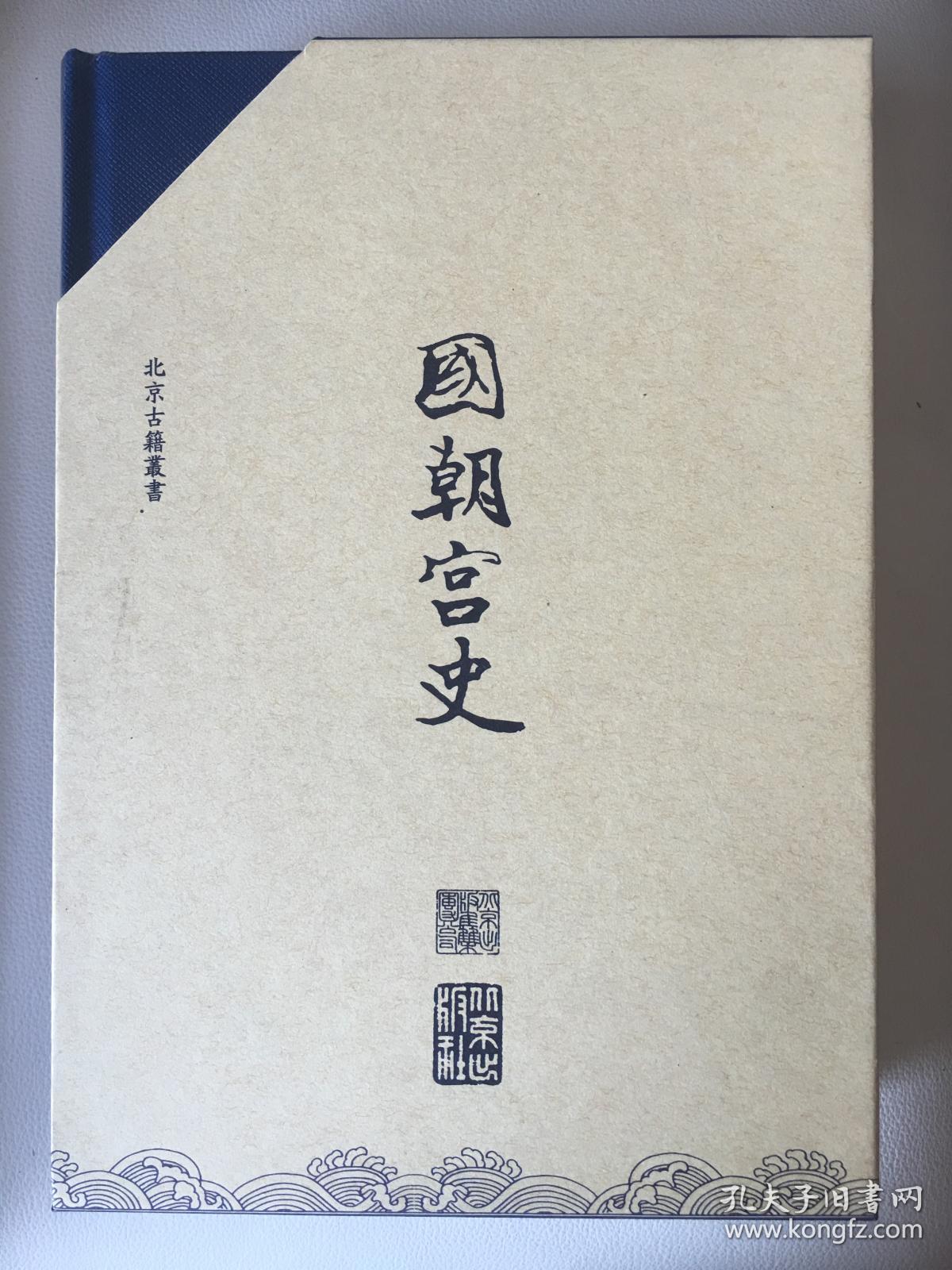 北京古籍丛书-国朝宫史