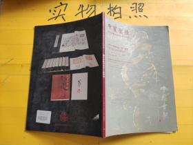 中贸圣佳2013冬季拍卖会 陈年宣纸与美术文献专场