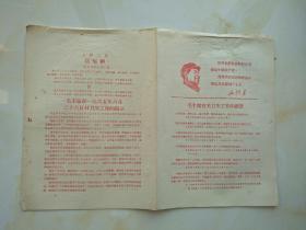 毛主席有关卫生工作的语录  16开大红体印