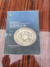 鹤煤博物馆瓷器精品选.一:[中英文本]
