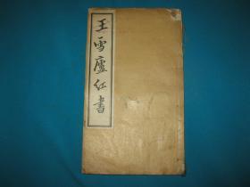 王雪庐红书:书学印谱(线装彩印单行本)