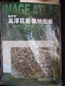 南京市高淳区影像地图集