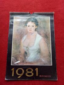 怀旧收藏挂历年历《1981西洋名画月历》12月全人民美术出版社
