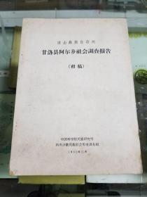 凉山彝族自治州甘洛县阿尔乡社会调查报告(初稿)16开