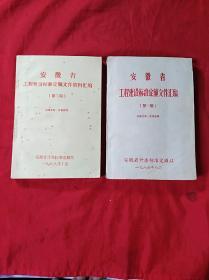 安徽省工程建设标准定额文件汇编(86年第一期)(88年第二期)两本合售