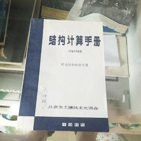 结构计算手册