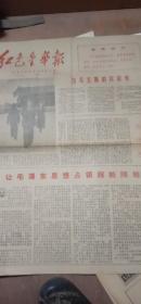 红色金华报(创刊号),1967年1月24日,2版,林彪已勾画