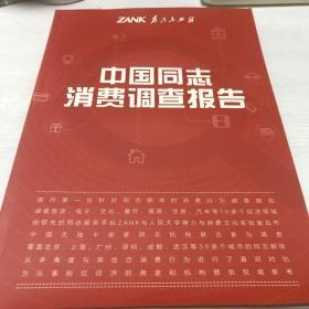 【提供复印件】中国同志消费调查报告(同性恋消费行为研究)【中国人民大学媒介与消费文化实验室 学术支持】