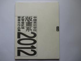 中国美术学院版画系2012届毕业生作品集