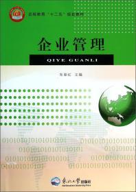 企业管理 专著 朱春红主编 qi ye guan li