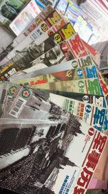 期刊:《军事历史》2005年1-11期合计11本