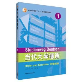 当代大学德语(1)(听说训练)