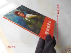 革命现代京剧:智取威虎山(1970年7月演出本)[彩色剧照插图] 【见描述】