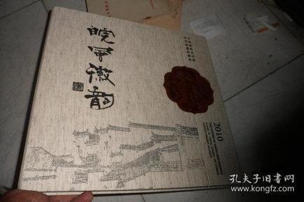 2010中国徽州古村落印花税票珍藏册
