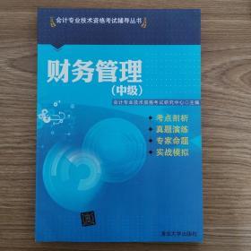 2014年会计专业技术资格考试辅导丛书 财务管理(中级)
