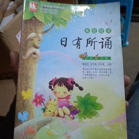 小学1年级-日有所诵-亲近母语