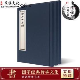 郑子尹年谱-影印