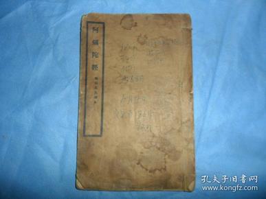 清-民国,《阿弥陀经》全一册.