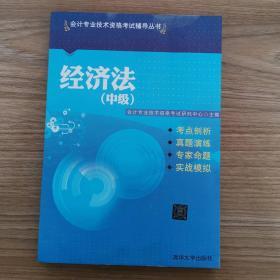 2014年会计专业技术资格考试辅导丛书 经济法(中级 清华版)
