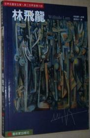世界名画家全集\林飞龙:第三世界美学大师 曾长生