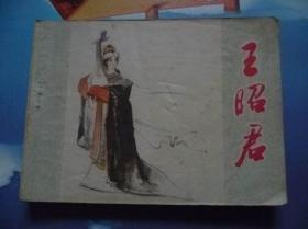 王昭君连环画